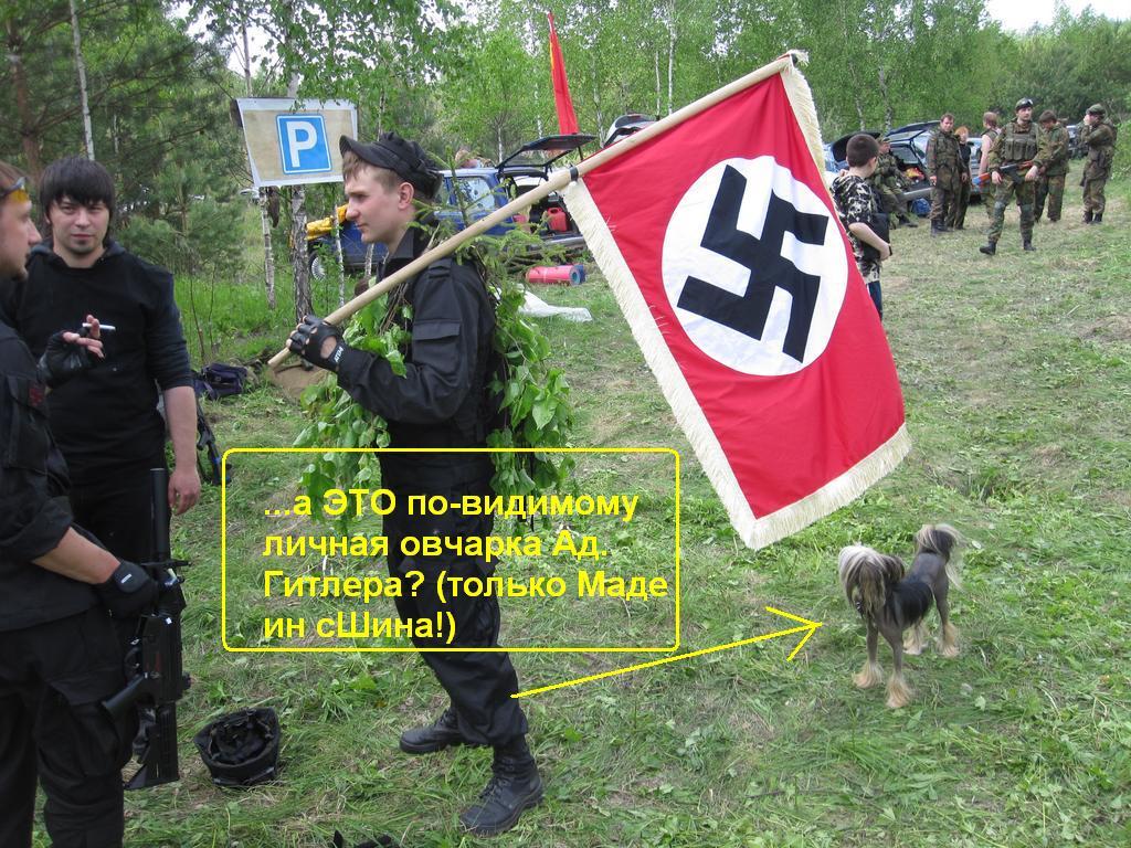 Личная собака Гитлера?