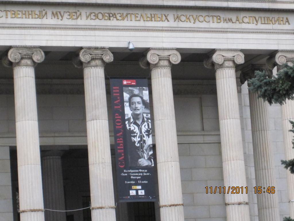 Гений в Москве