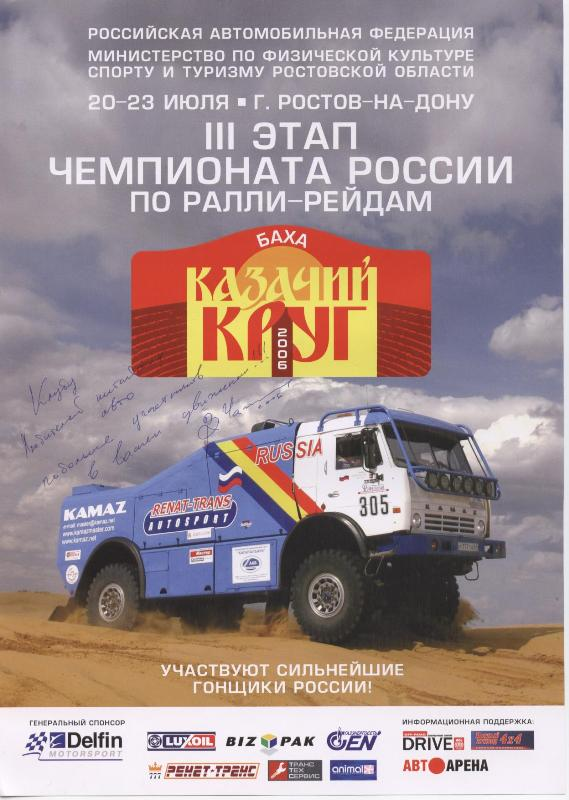 Автограф В.Г.Чагина нашему Клубу