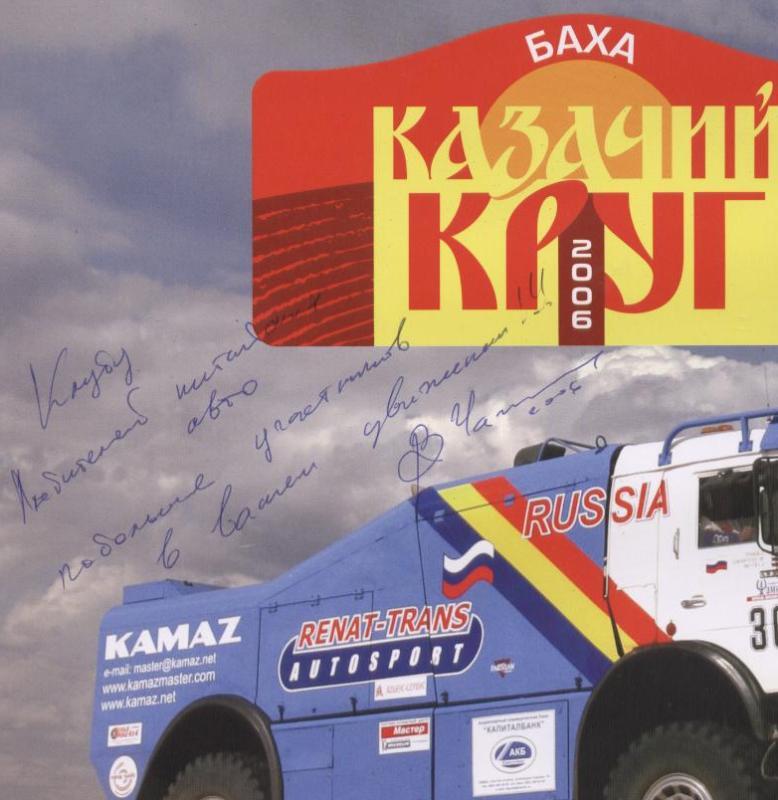 Автограф В.Г.Чагина нашему Клубу (увелич.)