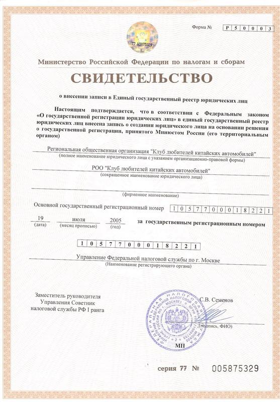 Свидетельство о внесении в Единый гос. реестр юр. лиц.