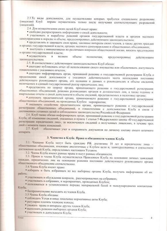 Устав стр.4