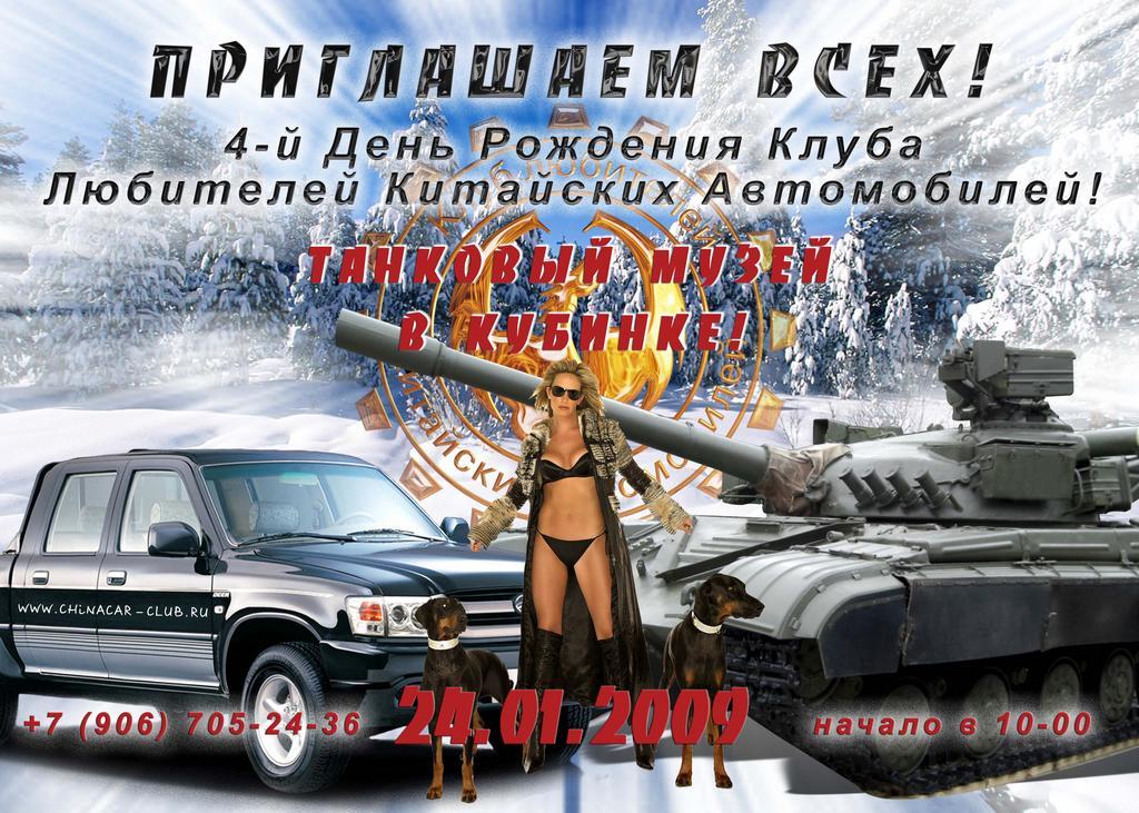 Танковый рейд КЛКА