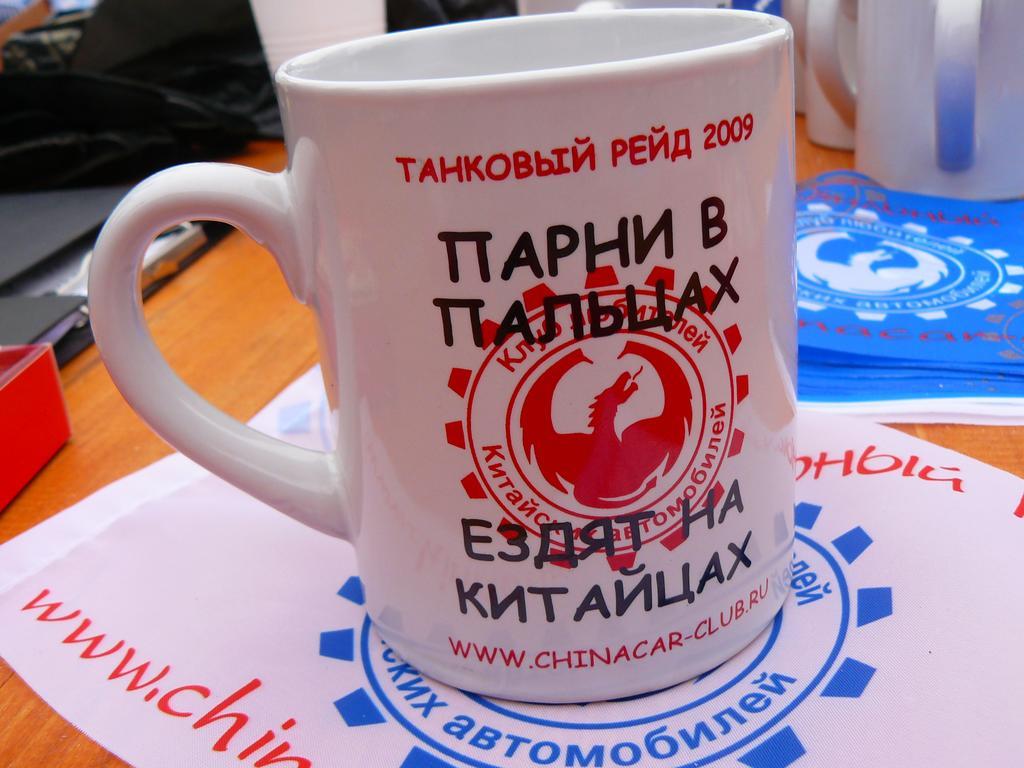 Наша Клубная чашка