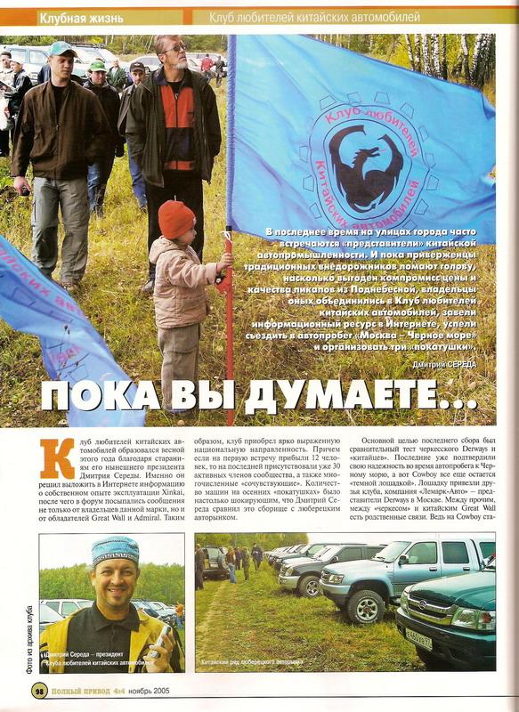 """chinacar-club в журнале """"4х4 Полный привод"""""""